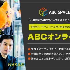 ABCオンラインに入会したらAmazonで爆売れ【入会3ヵ月経過のデータ公開】