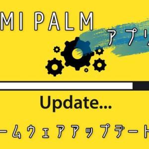 【バグあり?!】FIMI PALM アップデート方法を徹底解説【4ステップで完了】