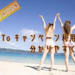 【10月より東京対象】Go To キャンペーン 利用方法を分かりやすく解説