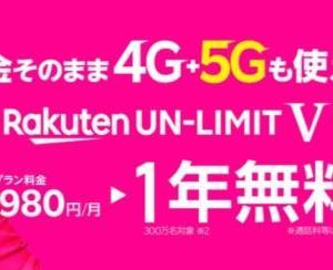 【5Gサービス開始】Rakuten UN-LIMITからRakuten UN-LIMIT Vに進化