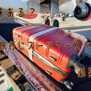 【意味ある?】海外旅行にスーツケースベルトは必要か