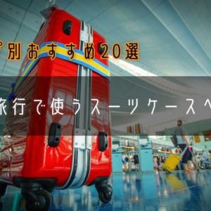 【おすすめ20選】海外旅行で使うスーツケースベルト
