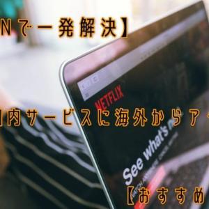 【VPNで一発解決】日本国内サービスに海外からアクセス【おすすめ5選】
