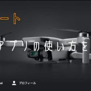 【アップデート】DJI Fly アプリの使い方を徹底解説
