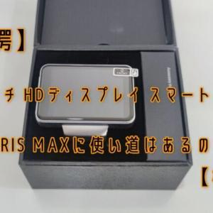 【驚愕】2.86インチ HDディスプレイ スマートウォッチ TICWRIS MAXに使い道はあるのか?!【検証】