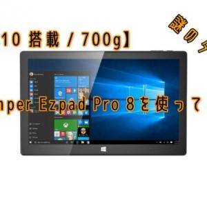 【700g】謎のタブレットPC Jumper Ezpad Pro 8を使ってみた【Windows10 搭載】