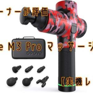 【元トレーナーが評価】opove M3 Pro マッサージガン【実機レビュー】