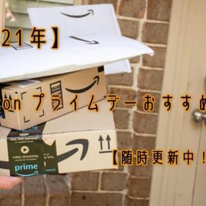 【2021年】Amazon プライムデーおすすめ商品【随時更新中!】
