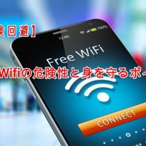【危険回避】Free Wifiの危険性と身を守るためのポイント