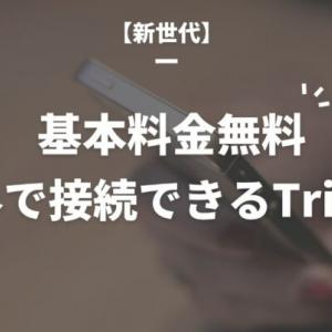 【新世代】基本料金無料!国内外で接続できるTrip Wifi