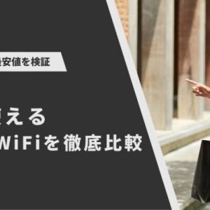 【最安値を検証】海外で使えるポケットWiFiを徹底比較