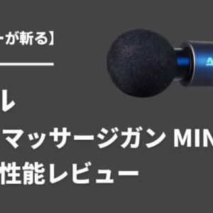 【元トレーナーが斬る】新モデル A-TION マッサージガン MINI 性能レビュー