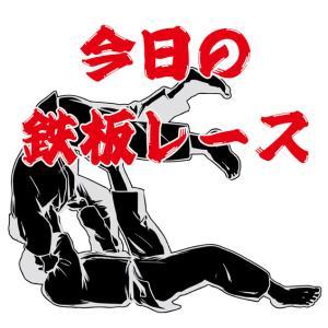 競艇予想[9/27]徳山・G1ダイヤモンドカップ(5日目)・その他一般戦など鉄板・本命レース予想