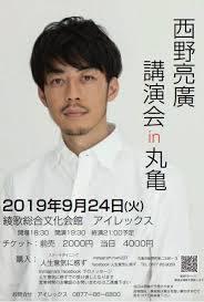 西野亮廣講演会に行ってきましたin香川県丸亀市