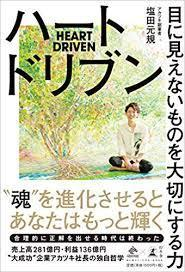 ハートドリブンを読んで塩田元規さんのことが気になったのでもうちょっと深掘りしてみた