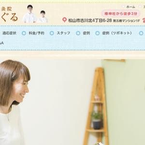 『鍼灸院めぐる』愛媛県松山市の鍼灸治療院で身体と心のメンテナンスを