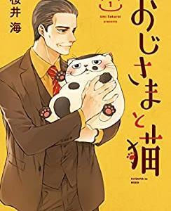 『おじさまと猫』が面白い理由を解説!猫とおじさまの愛【無料とまではいきませんが55%オフで読めます】