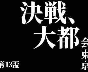 13杯目最終決戦