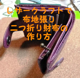 二つ折りレザー財布の作り方(L字型ファスナーと布地張り)