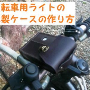 自転車用ライトの革製ケースの作り方