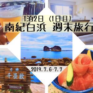 【週末旅行】和歌山 南紀白浜トリップ  (1泊2日:1日目)