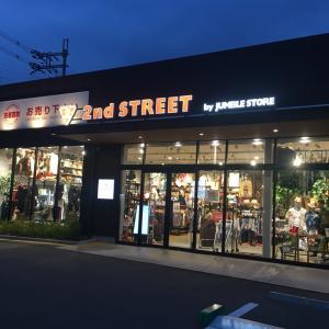 【断捨離】リサイクルショップ「2nd Street(セカンドストリート)」で不用品を売る