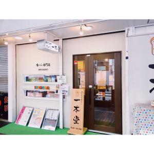 【大阪 パン屋】食パン専門店「一本堂(布施駅前店)」の食パンを食べてみた