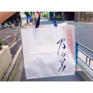 【大阪 パン屋】高級生食パン「乃が美」の総本店(大阪上本町)に行ってきた