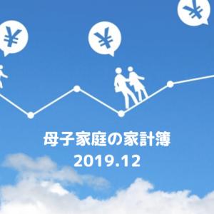 母子家庭の生活費・家計簿 2019/12