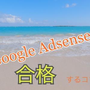 【Google AdSense】 合格するコツ