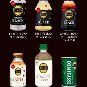 【タリーズ】×【抽選】 1200円分のコーヒーをgetを目指してひたすらに缶コーヒーを飲む。