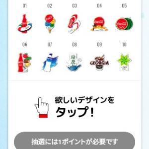 コカ・コーラアプリ【COKE ON】でオリンピック スマートピンズに挑戦中