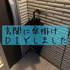 一条工務店i-smart*玄関に傘掛けDIYしました
