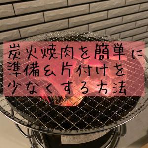 炭火焼肉を簡単に準備&片付けを少なくする方法