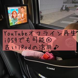 YouTubeのオフライン再生*iOS9でも可能◎古いiPadの活用♪車での子供ぐずり対策にiPad2、iPad第3世代でも可能