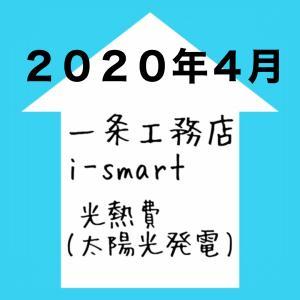 一条工務店i-smart2020年4月の電気料金&太陽光発電買取料金