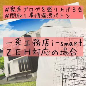 #間取り事情漏洩バトン 一条工務店i-smartの間取りができるまでの流れ*ZEHの場合