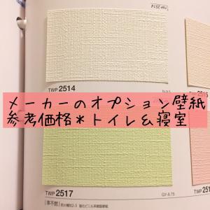 メーカーのオプション壁紙参考価格*トイレ&寝室
