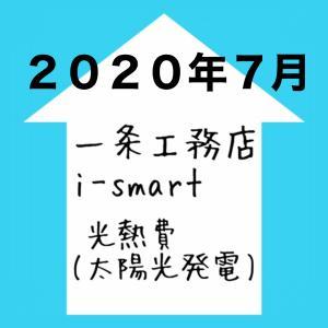 一条工務店i-smart2020年7月の電気料金&太陽光発電買取料金