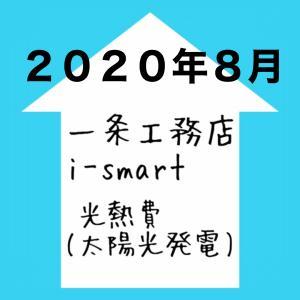 一条工務店i-smart2020年8月の電気料金&太陽光発電買取料金