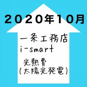 一条工務店i-smart2020年10月の電気料金&太陽光発電買取料金