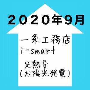 一条工務店i-smart2020年9月の電気料金&太陽光発電買取料金