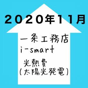 一条工務店i-smart2020年11月の電気料金&太陽光発電買取料金