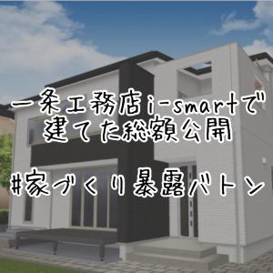 一条工務店i-smartで建てた総額 #家づくり暴露バトン