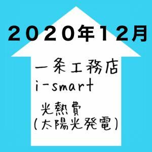 一条工務店i-smart2020年12月の電気料金&太陽光発電買取料金