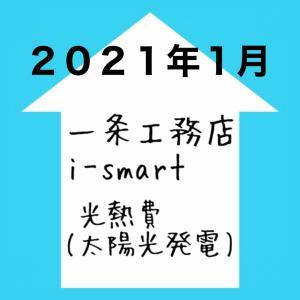 一条工務店i-smart真冬の光熱費*2021年1月の電気料金&太陽光発電買取料金