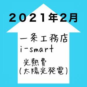 一条工務店i-smart2021年2月の電気料金&太陽光発電買取料金