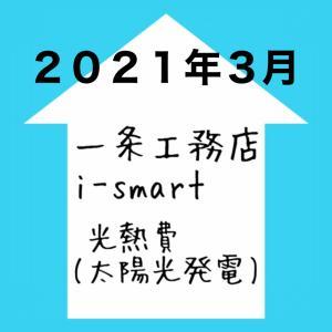 一条工務店i-smart2021年3月の電気料金&太陽光発電買取料金