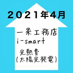 一条工務店i-smart2021年4月の電気料金&太陽光発電買取料金