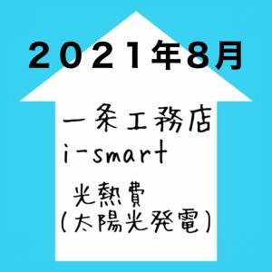 一条工務店i-smart2021年8月の電気料金&太陽光発電買取料金